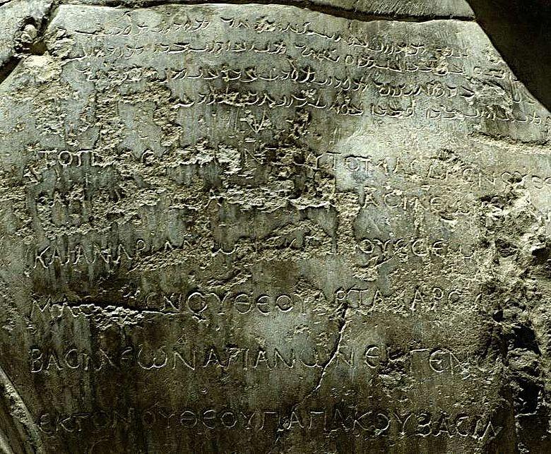 Mittelpersische und griechische Inschrift in Naqsh-e Rajab
