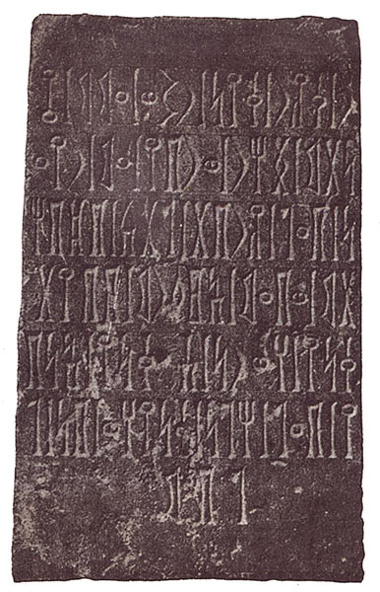 Qatabanische Inschrift