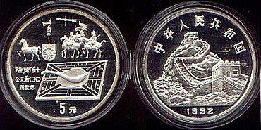 Abb. 5| Chinesische 5 Yuan-Silbermünze 1992 mit der Darstellung des Löffelkompasses, des Kompasswagens, einer Magnetnadel, berittenen Soldaten und (auf der Rückseite) der Großen Mauer