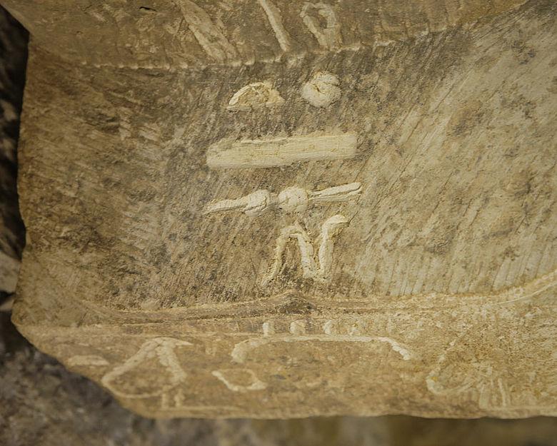 Hieroglyphe der Schlangengöttin
