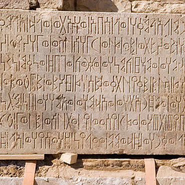 Sabäische Inschrift