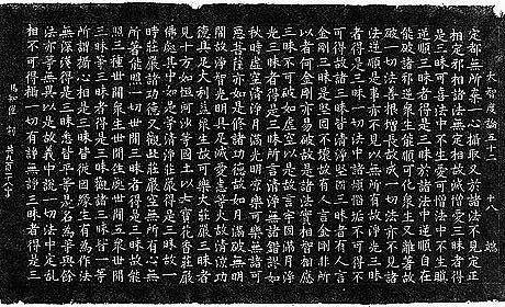 Tuscheabreibung Kitan-Kanon