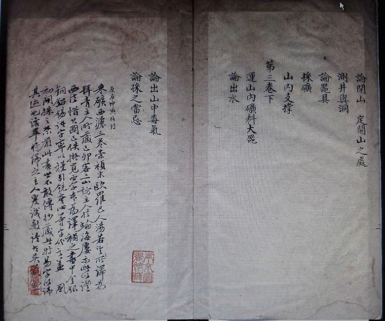 Agricola auf chinesisch