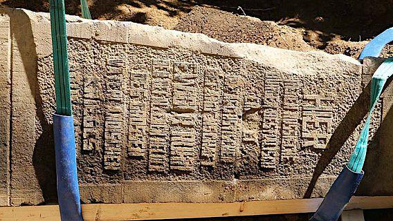 """Bei der deutschen Inschrift des Obelisken ist der Begriff """"Ermordet"""" vor dem Vergraben bereits beschädigt worden"""