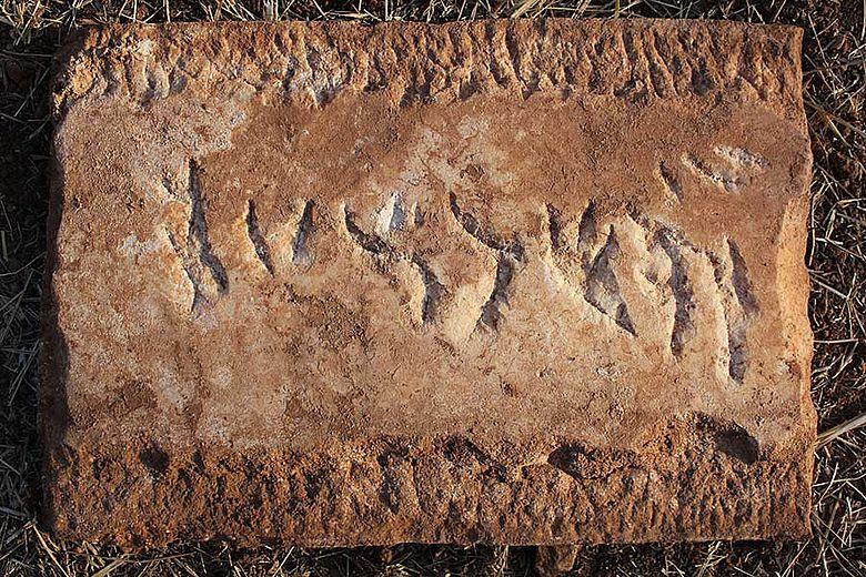 Marmortafel mit hebräischer Inschrift